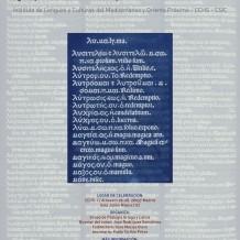 Curso de Lexicografía griega y latina: la ciencia de las palabras (II)